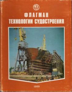 Флагман технологии судостроения