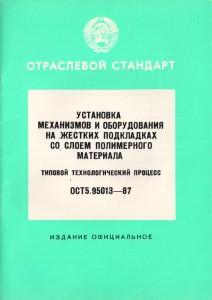ОСТ5.95013-87